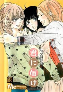Kimi ni Todoke: From Me to You, Vol. 18