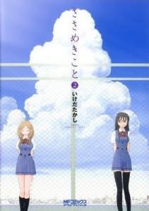 Sasameki Koto Vol. 2