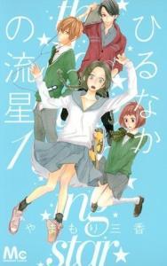 Hirunaka No Ryuusei 1