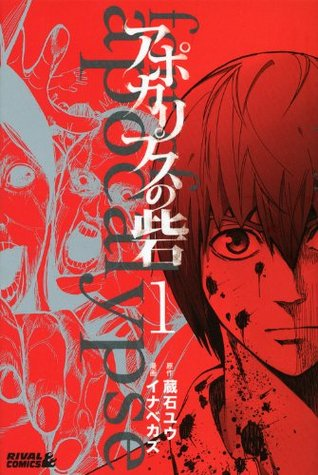 Apocalypse no Toride, Yuu Kuraishi, Kazu Inabe, Manga, Horror, Zombie, Red Cover, Volume 1, Blood