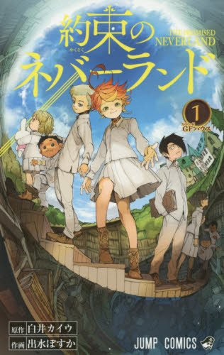 Yakusoku no Neverland, Kaiu Shirai, Posuka Demizu, Girls, Boys, Stairs, Fisheye, Cover, Sky, White Clothes, Manga, Horror