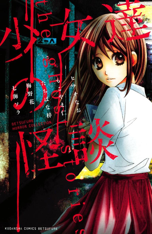 Shoujo-tachi no Kaidan, Tachibana Azusa, Hinachi Nao, Mocoyama Jin, Ameno Hirume, Nanami Sora, Umeno Hana, Horror, Manga, Girl, School uniform