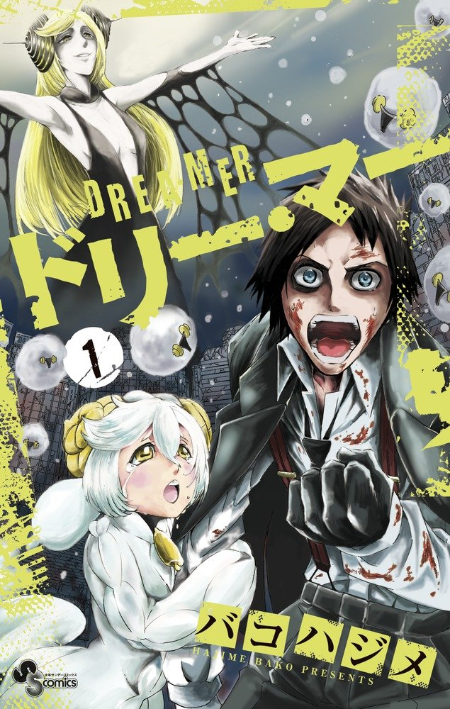 Hajime Bako, Volume 1,Drea-mer, Sheep, Alien, Blonde Hair, Girl, Boy, Manga, Horror