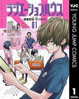 Tomohiro Yokomaku , Pink cover, Radiation House, Vol.1