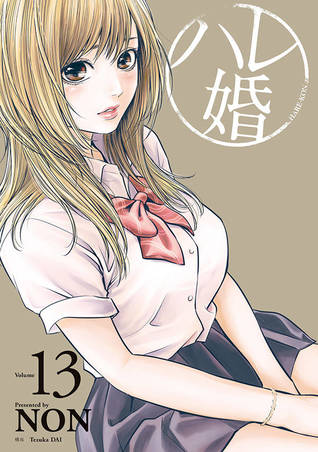 School uniform, Brown/Beige, Manga, Girl, Hare Kon, Romance, Non, Manga