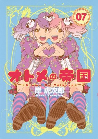 Volume 7, Otome no Teikoku, Look-a-likes, Pseudo-twins, Blue Cover, Purple/Pink, Two Girls, Manga, Kishi Torajirou, LGBT, humour, cute