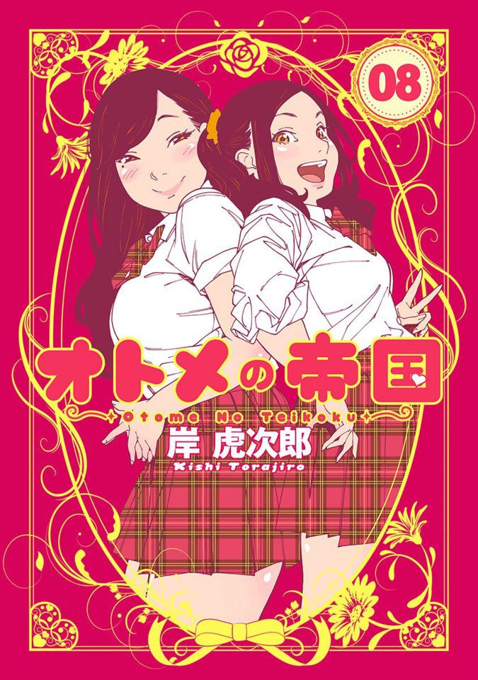 Volume 8, Otome no Teikoku, Tartan Skirts, Red, Two Girls, Manga, Kishi Torajirou, LGBT, humour, cute