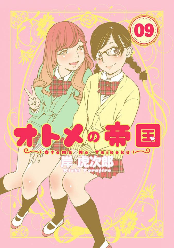 Volume 9, Otome no Teikoku, Pink, School Uniform, Two Girls, Manga, Kishi Torajirou, LGBT, humour, cute