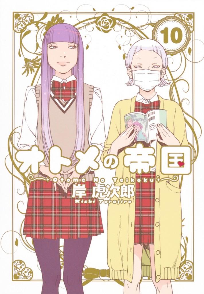 Volume 10, Otome no Teikoku, School Uniforms, Face Mask, White,, Two Girls, Manga, Kishi Torajirou, LGBT, humour, cute