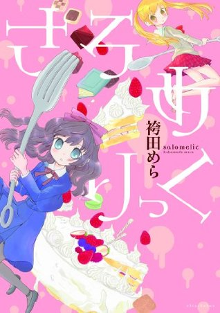 Salomelic, Pink, Cake, Huge Fork, Girls, Books, Hakamada Mera, Witches, Cute, Manga
