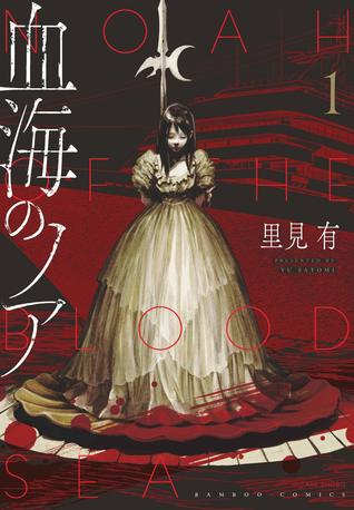 Chikai no Noah, Horror, Red, Blood, White Dress, Halberd, Manga, Yuu Satomi