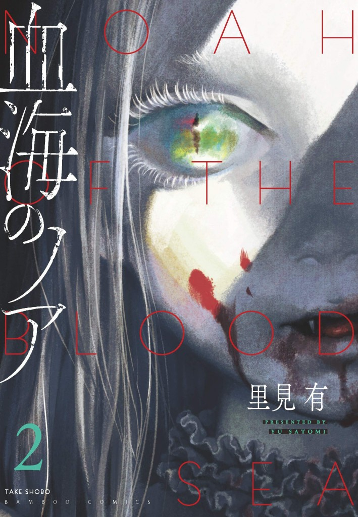 Face, Crepy Eye, Blood, Girl, Chikai no Noah, Yuu Satomi, Manga, Horror, Vampires