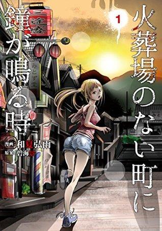 Kasouba no Nai Machi ni Kane ga Naru Toki, Girl, Town, Sunset, Temple, Wanatsu Kou, Aomi Kei, Manga, Horror