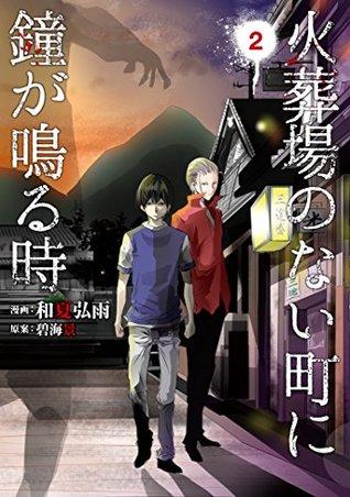 Kasouba no Nai Machi ni Kane ga Naru Toki, Two Guys, Sunset, Shadow, Manga, Wanatsu Kou, Aomi Kei