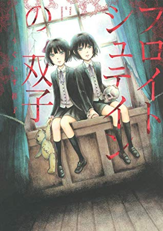 Freudstein no Futago, Uguisu Sachiko, Manga, Twin, Girl, Boy, Horror, Short Stories