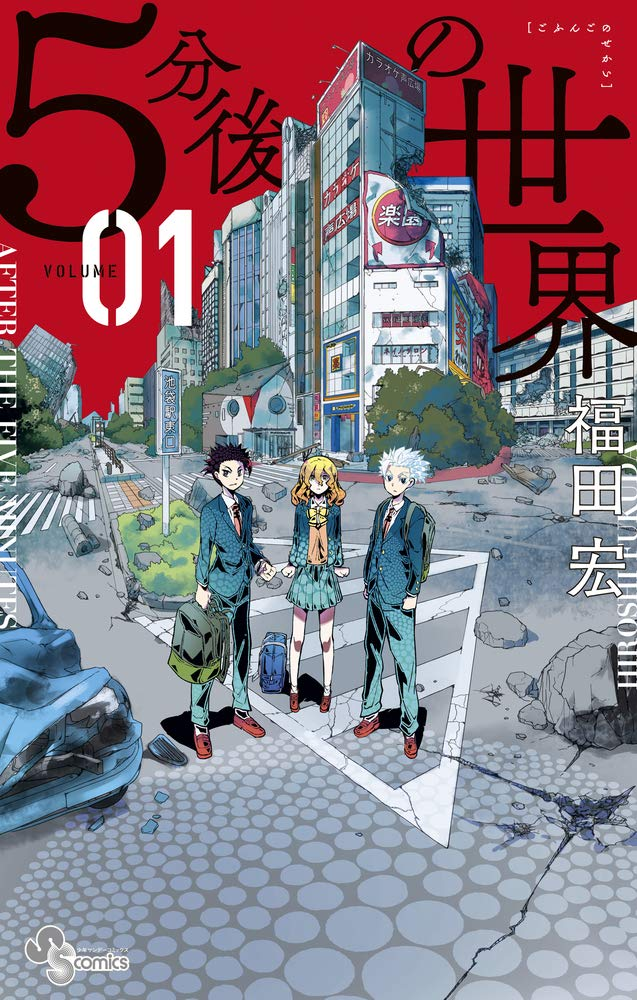 Gofun Go no Sekai, Hiroshi Fukuda, Red, Girl, Boys, Wreck, Buildings, Manga, Horror