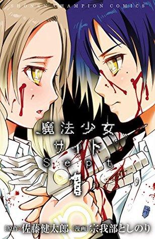 Mahou Shoujo Site Sept, Volume 1, Blonde Hair, Blue Hair, Girls, Blood, Guns, Wings, White Blouse, Manga, Kentaro Sato, Toshinori Sogabe