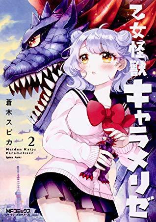 Spica Aoki, Otome Kaijuu Caraméliser, Vol.2, Girl, Buns, Kaijuu, Sky, School Uniform, Manga,