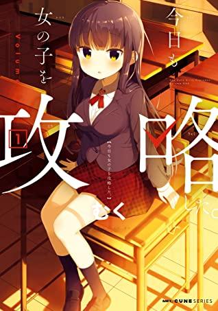 Muku, Girl, Manga, LGBT, Romance, Humour, Misunderstanding, Sunset, Desk, Classroom, Friendship, Kyou mo Onnanoko wo Kouryaku shita. Vol.1,