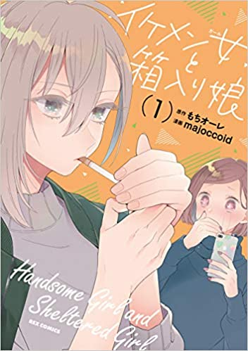 Ikemen to Hakoiri Musume, Majoccoid, Mochi Au Lait, Two Girls, Orange, Smoking, LGBT, Cute, Manga, Humour