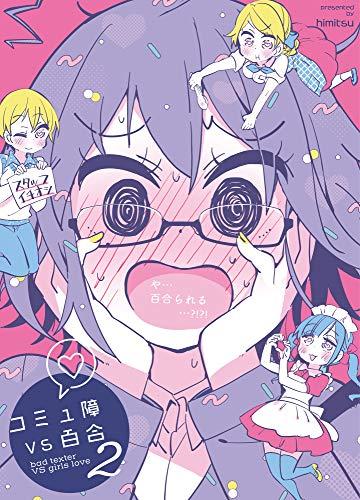 Accidental Harem, Komyushou VS Yuri, Himitsu, Pink, LGBT, Hilarious, Mental Health, Jobs, One-Page Comics, Humour, Funny, Yuri, Girls, Cute, Flustered