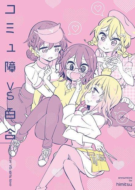 Accidental Harem, Komyushou VS Yuri, Himitsu, Pink, LGBT, Hilarious, Mental Health, Jobs, One-Page Comics, Humour, Funny, Yuri, Girls, Cute
