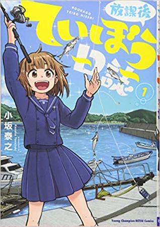 Yasuyuki Kosaka, Houkago Teibou Nisshi, Volume 1, Fishing, Girl, School Uniform, Club, Humour, Anxiety, Crafts, Friendship, Manga, Sea, Boat
