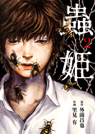 Mushihime, Volume 2, Masaya Hokazono, Wasps, Shirt, Boy, Brown Hair, Dead Eyes, Insects, Manga, Horror