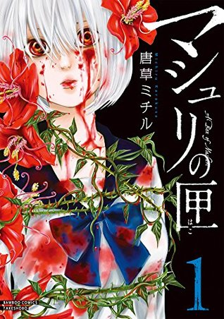 Mashuri no Hako, Volume 1, Manga, Girl, Blood, Thorns, School Uniform, Thorns, Flowers, Bleeding Eyes, Red Eyes, Plants, Horror, Michiru Karakusa