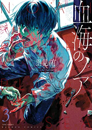 Man, Blood, Screens, Fork, Hands, Death, Murder, Monsters, Cruise, Manga, Horror, Yuu Satomi, red floor, Chikai no Noah, Vol.3