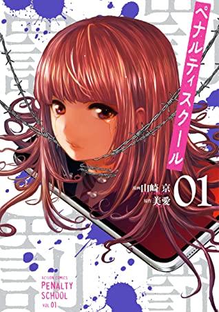 Penalty School, Volume 1, Miai, Kyo Yamazaki, Head, Barbed Wire, Phone, Blood, Splatters, Tears, Girl, Horror, School, Boarding School, AI, Penalty, Punishments