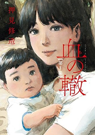 Chi no Wadachi, Volume 1, Baby, Woman, White Shirts, Mental Health, Manga, Tension, Drama, Unsettling, Shuuzou Oshimi