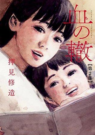 chi no Wadachi, Volume 2, Woman, Child, Reading, Book, Manga, Mental Health, Shuuzou Oshimi, Unsettling