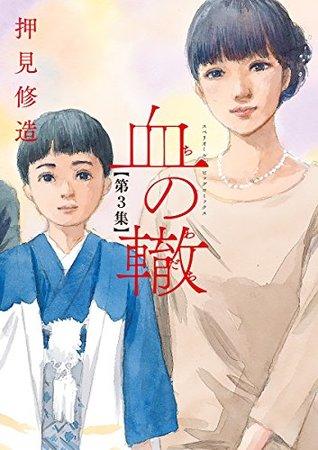 Chi no Wadachi, Volume 3, Boy, Kimono, Woman, Pearl Necklace, Boy, Manga, Mental Health, Unsettling,