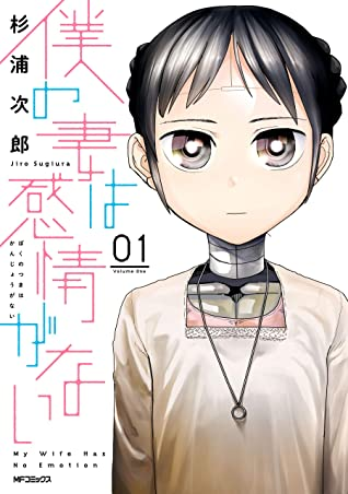 Boku no Tsuma wa Kanjou ga Nai, Vol.1, Robot, Romance, Manga, Cute, Interspecies Relationship, Girl, Necklace, Ring, Marriage,