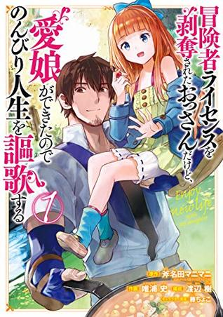Boukensha License o Hakudatsu Sareta Ossan Dakedo Manamusume ga Dekita no de Nonbiri Jinsei, Fumi Tadaura, Itsuki Watanabe, Girl, Man, Cooking, Food, Adventure, Fantasy, Magic, Parenting, Manga, Fun,