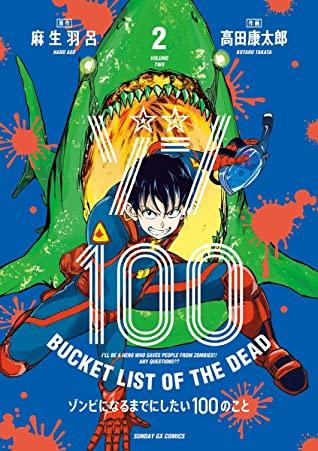 Zom 100: Zombie ni Naru made ni Shitai 100 no Koto, # 2, Haro Aso, Koutarou Takata, Shark, Boy, Superhero Outfit, Manga, Zombies, Post-Apocalypse, Bucket List