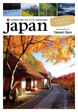 Japan: A Guidebook to Special Places, Takashi Sato, Tree, Road, House, Japan, Travel, Guide, Non-Fiction, Hidden Spots