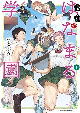 Reiwa Hanamaru Gakuen, Vol. 1, Kotobuki, Humour, Manga, Funny, Boys, School Uniforms, Skirts